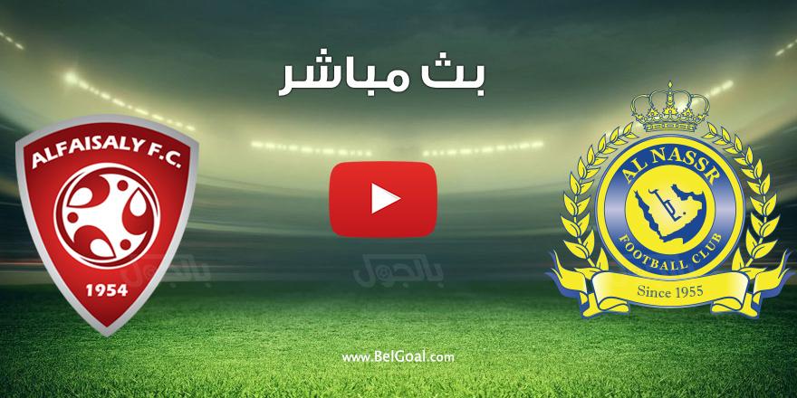 بث مباشر مباراة النصر والفيصلي