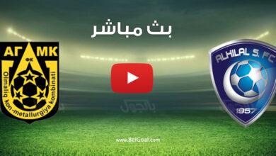 بث مباشر مباراة الهلال واجمك الاوزبكستاني