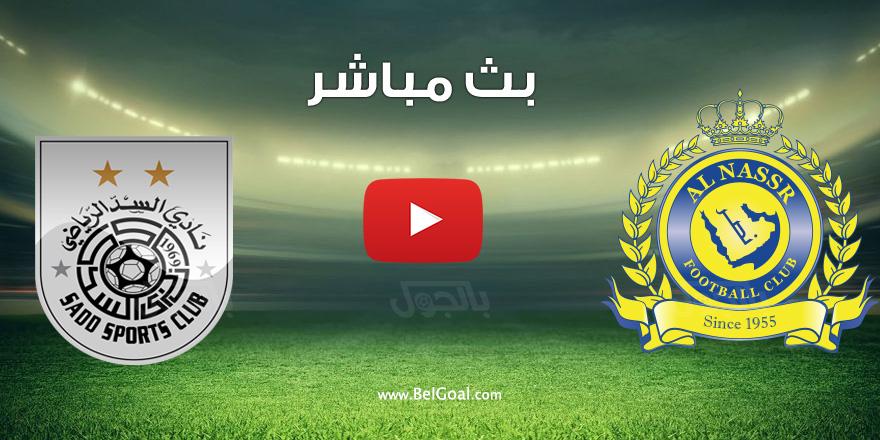 بث مباشر مباراة النصر والسد القطري