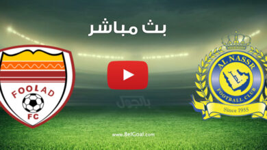 بث مباشر مباراة النصر وفولاد خوزستان