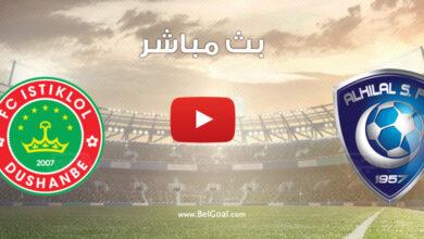 بث مباشر مباراة الهلال واستقلال دوشنبه الطاجيكستاني