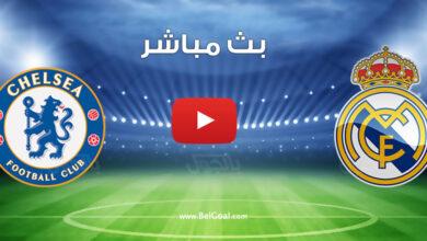 بث مباشر مباراة ريال مدريد وتشيلسي