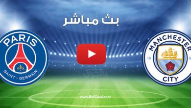 بث مباشر مباراة مانشستر سيتي وباريس سان جيرمان