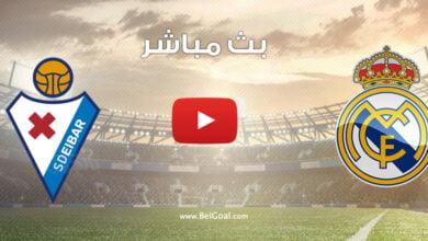 بث مباشر مباراة ريال مدريد وإيبار