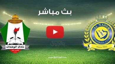 بث مباشر مباراة النصر والوحدات