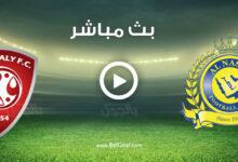 مشاهدة مباراة النصر والفيصلي