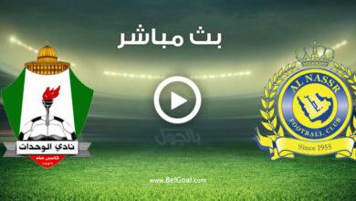 مشاهدة مباراة النصر والوحدات