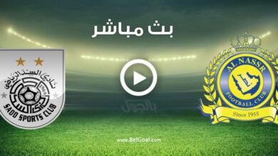مشاهدة مباراة النصر والسد القطري