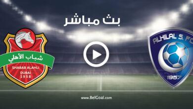 مشاهدة مباراة الهلال وشباب اهلي دبي
