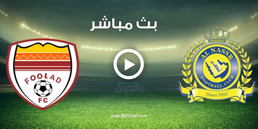مشاهدة مباراة النصر وفولاد خوزستان الإيراني