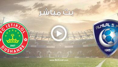 مشاهدة مباراة الهلال واستقلال دوشنبه الطاجيكستاني