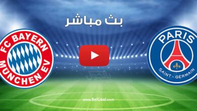 بث مباشر مباراة بايرن ميونيخ وباريس سان جيرمان