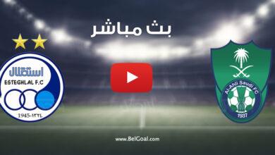 بث مباشر مباراة الاهلي واستقلال طهران