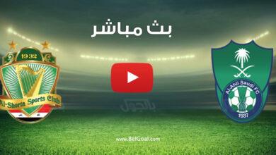 بث مباشر مباراة الاهلي والشرطة العراقي