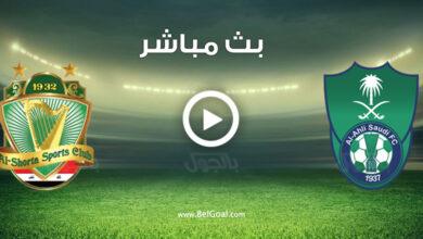مشاهدة مباراة الاهلي والشرطة العراقي
