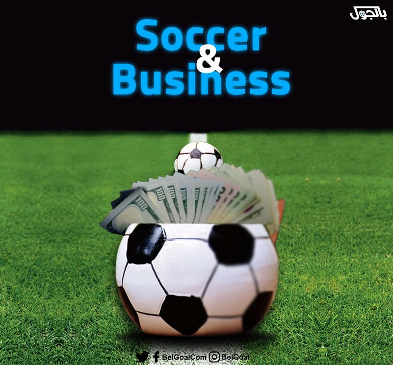 كرة القدم والبزنس