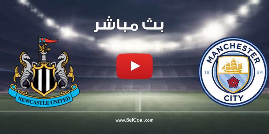 بث مباشر مباراة مانشستر سيتي ونيوكاسل يونايتد