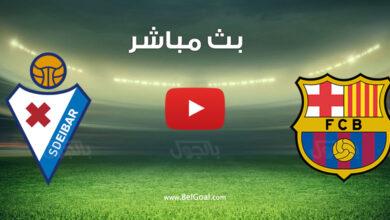 بث مباشر مباراة برشلونة وايبار