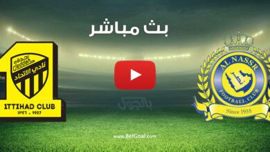 بث مباشر مباراة النصر والاتحاد