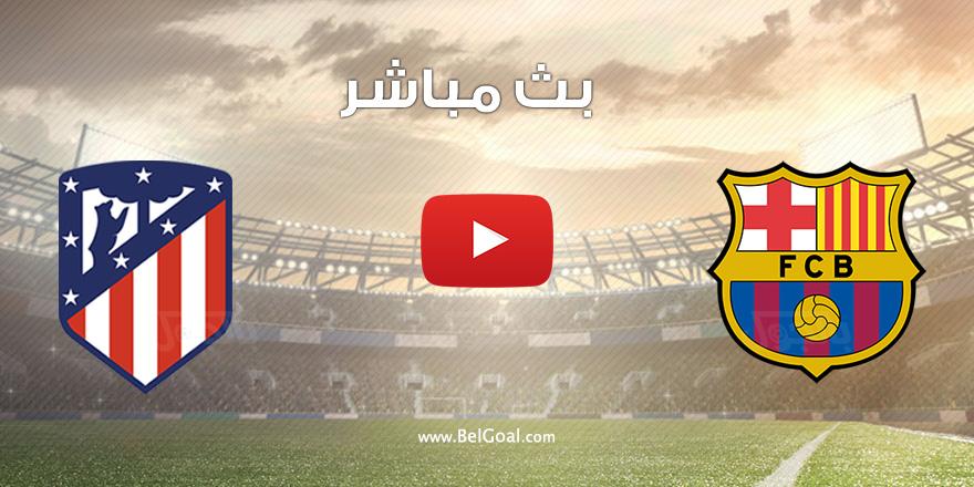 بث مباشر مباراة برشلونة واتلتيكو مدريد