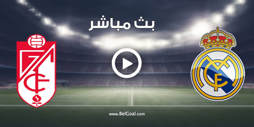 مشاهدة مباراة ريال مدريد وغرناطة