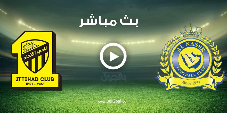 مشاهدة مباراة النصر والاتحاد