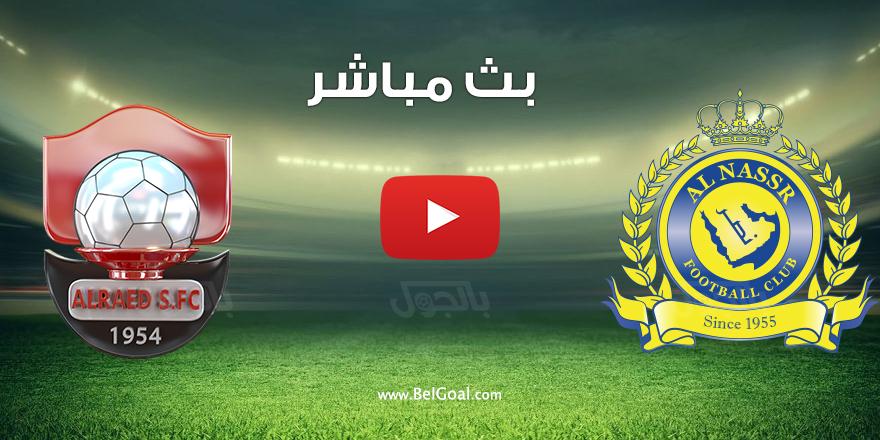 بث مباشر مباراة النصر والرائد