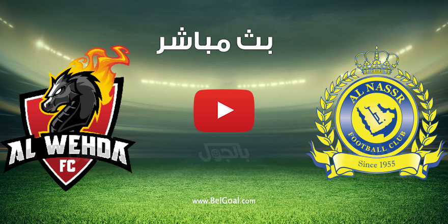 بث مباشر مباراة النصر والوحدة
