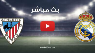 بث مباشر مباراة ريال مدريد واتلتيك بيلباو