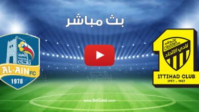 بث مباشر مباراة الاتحاد والعين