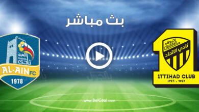 مشاهدة مباراة الاتحاد والعين