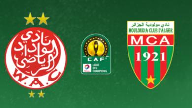مولودية الجزائر والوداد الرياضي