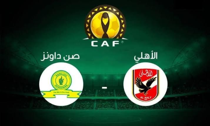موعد مُباراة الأهلي وصنداونز في دوري أبطال إفريقيا والقنوات الناقلة