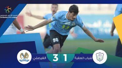 ملخص وأهداف مباراة العقبة 1-3 الفيصلي