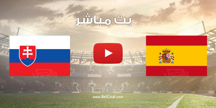 مباراة إسبانيا وسلوفاكيا