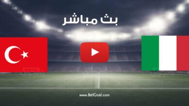 مشاهدة مباراة إيطاليا وتركيا