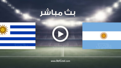 مشاهدة مباراة الأرجنتين وأوروغواي