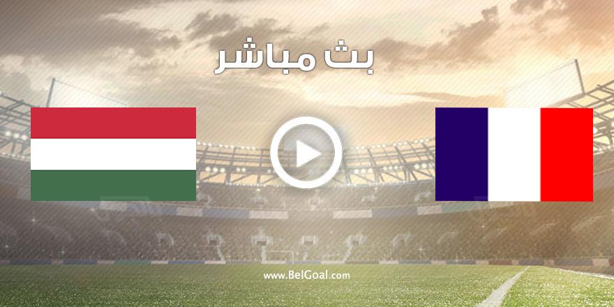 مشاهدة مباراة فرنسا والمجر