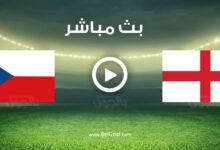 مشاهدة مباراة إنجلترا والتشيك