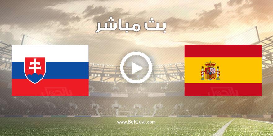 مشاهدة مباراة إسبانيا وسلوفاكيا
