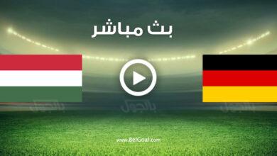 مشاهدة مباراة ألمانيا والمجر