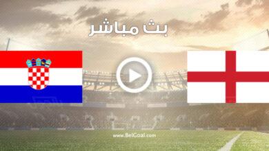مشاهدة مباراة إنجلترا وكرواتيا