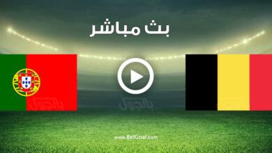 مشاهدة مباراة بلجيكا والبرتغال