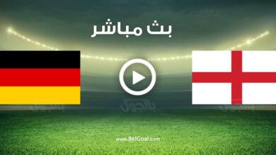 مشاهدة مباراة إنجلترا وألمانيا
