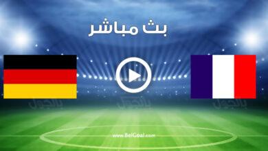 مشاهدة مباراة فرنسا وألمانيا