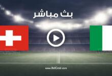 مشاهدة مباراة إيطاليا وسويسرا
