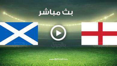 مشاهدة مباراة إنجلترا واسكتلندا