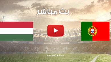 مباراة البرتغال والمجر