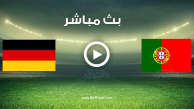 مشاهدة مباراة ألمانيا والبرتغال