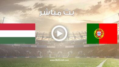 مشاهدة مباراة البرتغال والمجر